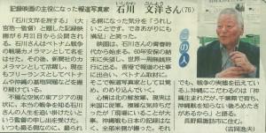 20140517_東京新聞