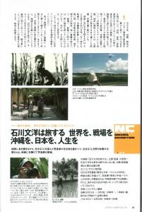 20140520_日本カメラ6月号