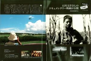 20140520_CAMERAmagazine