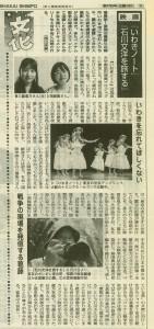 20140604_社会新報