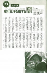 20140624_週刊朝日